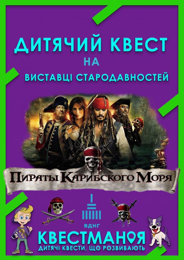 """Дитячий квест """"Квестман і пірати Карибського моря"""""""