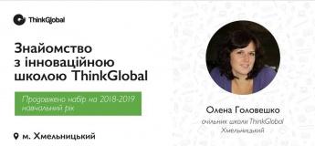 Знайомство з інноваційною школою ThinkGlobal