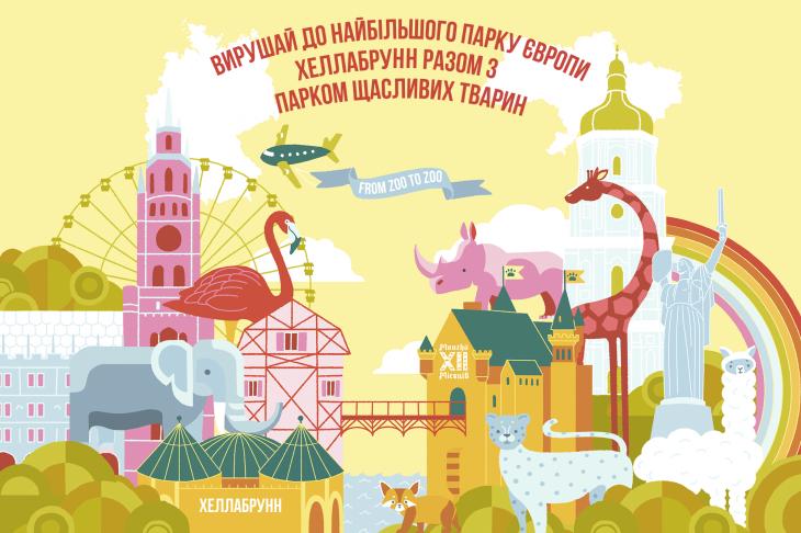 Вирушайте до найбільшого парку тварин у Європі Хеллабрунн! Акція від ХІІ Місяців
