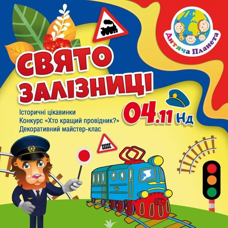 Розважальна програма «Плацкартний день»