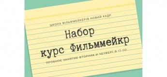 "Набор на курс ""Фильммейкер"""