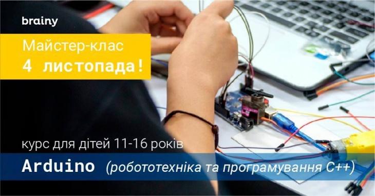 Пробне заняття з робототехніки Arduino