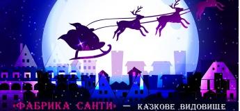 "Новогодний мюзикл ""Фабрика Санты"""