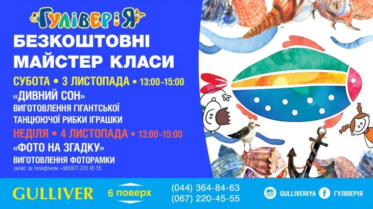 """Гігантські майстер-класи в ДРЦ """"ГуліверіЯ"""""""