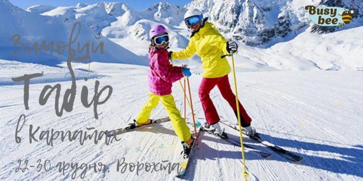 Зимовий лижний табір у Карпатах