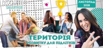 Підлітковий клуб КМДШ SmartHub