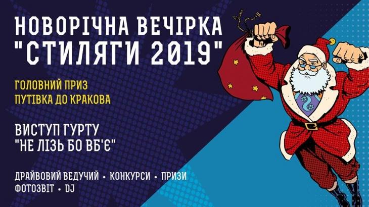 """Вечірка """"Стиляги 2019"""""""