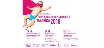 Всесвітній день передчасно народжених дітей: програма святкування