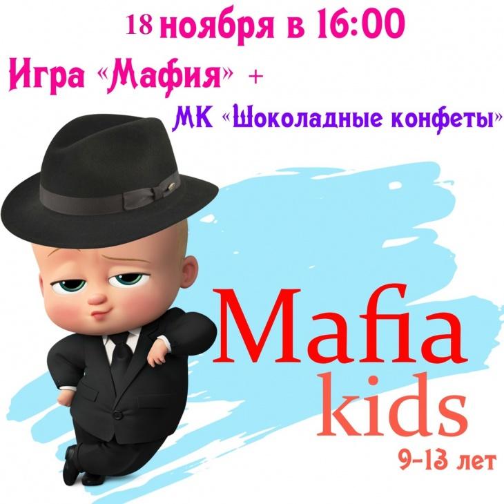 Закрытый клуб MAFIA kids