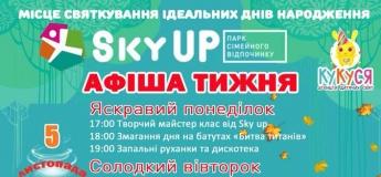 Афіша тижня від Sky Up