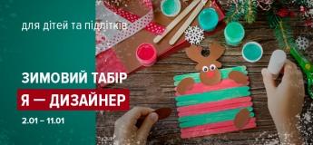 "Зимовий табір ""Я-дизайнер"" в Creative Design School"