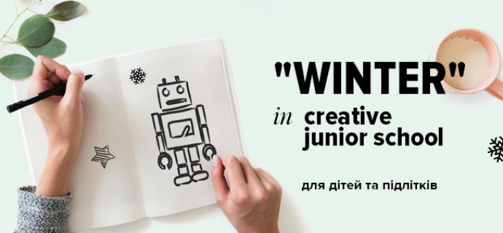 Школа дизайну Junior
