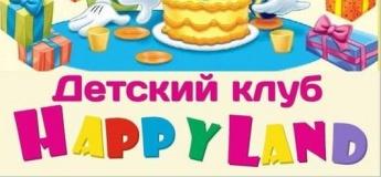 "Детский центр ""HAPPY LAND"""