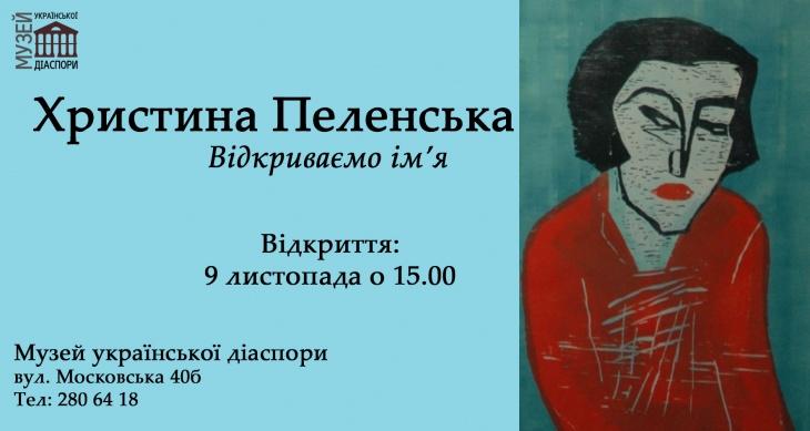 Христина Пеленська. Відкриваємо ім'я