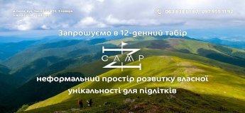 """""""Z CAMP"""" - летний лагерь для подростков"""