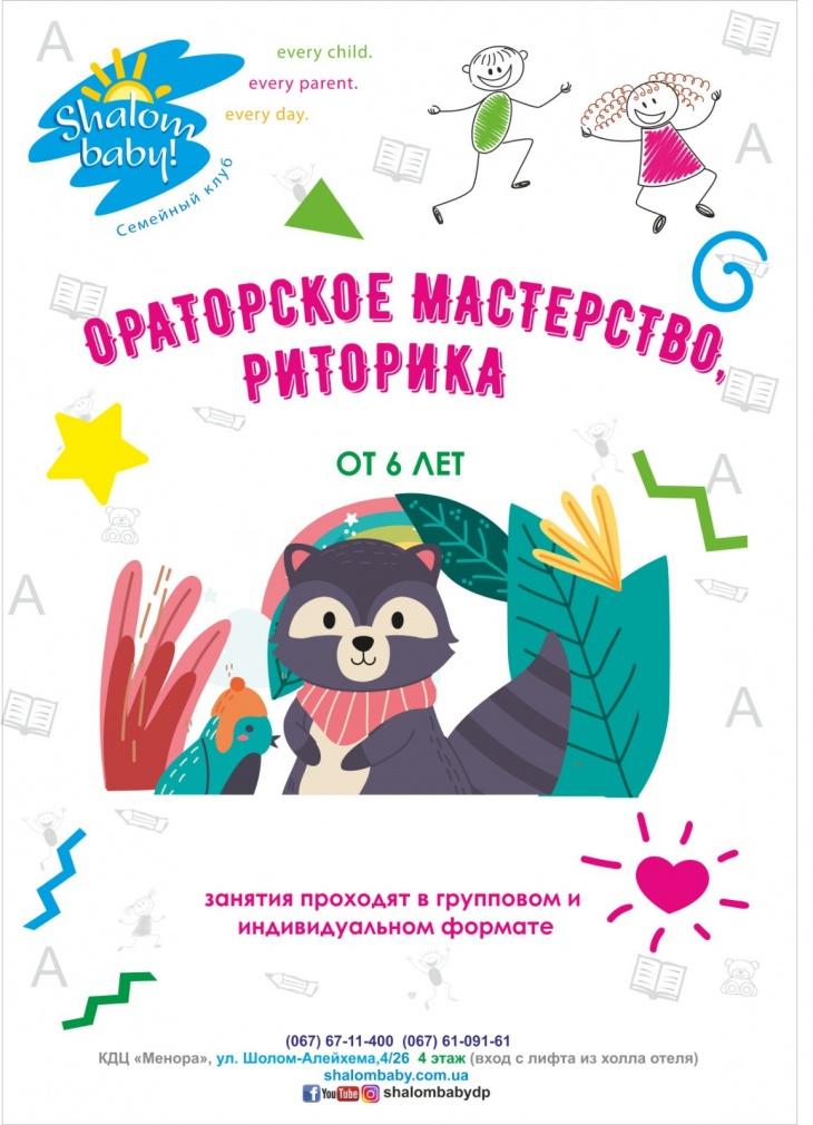 Ораторське мистецтво для дітей і дорослих