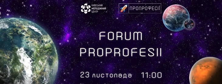 Forum ProProfesii