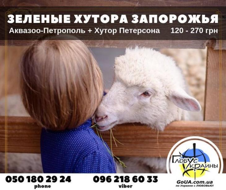 """Экскурсия """"Зеленые хутора запорожского края"""""""