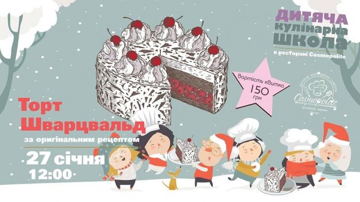 Дитяча Кулінарна Школа Cosmopolite: торт Шварцвальд