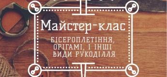Майстер-класи: бісероплетіння, орігамі, і інші види рукоділля