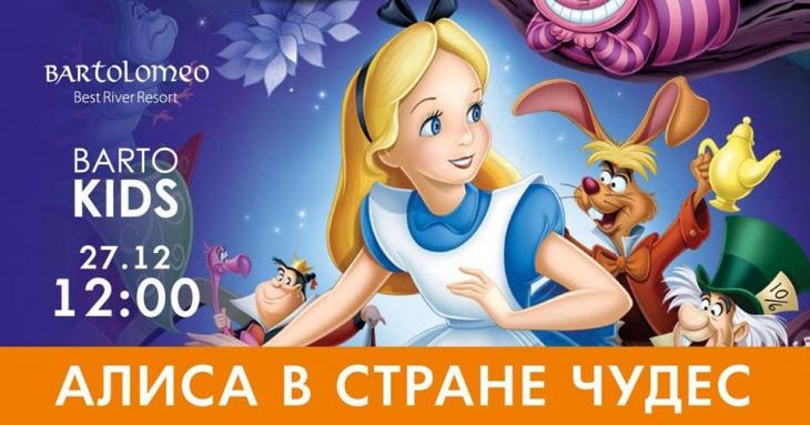 """Новогодний праздник """"Алиса в Стране Чудес"""""""