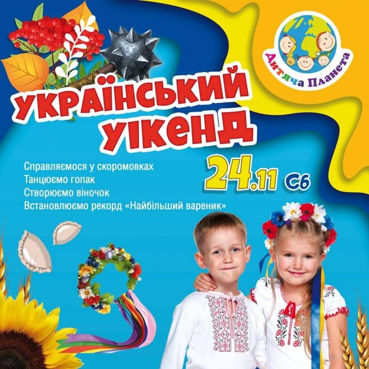 Український уікенд в Дитячій планеті