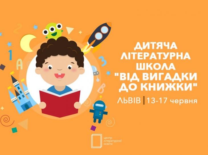 Дитяча літературна школа «Від вигадки до книжки» у  Львові!