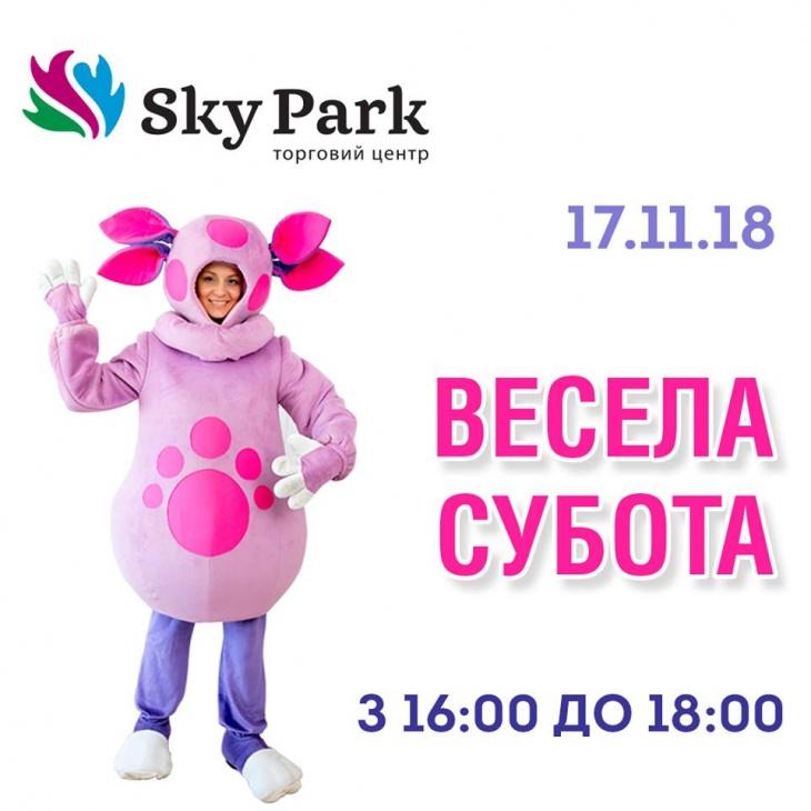 "ТРЦ ""Sky Park"" - весела субота"