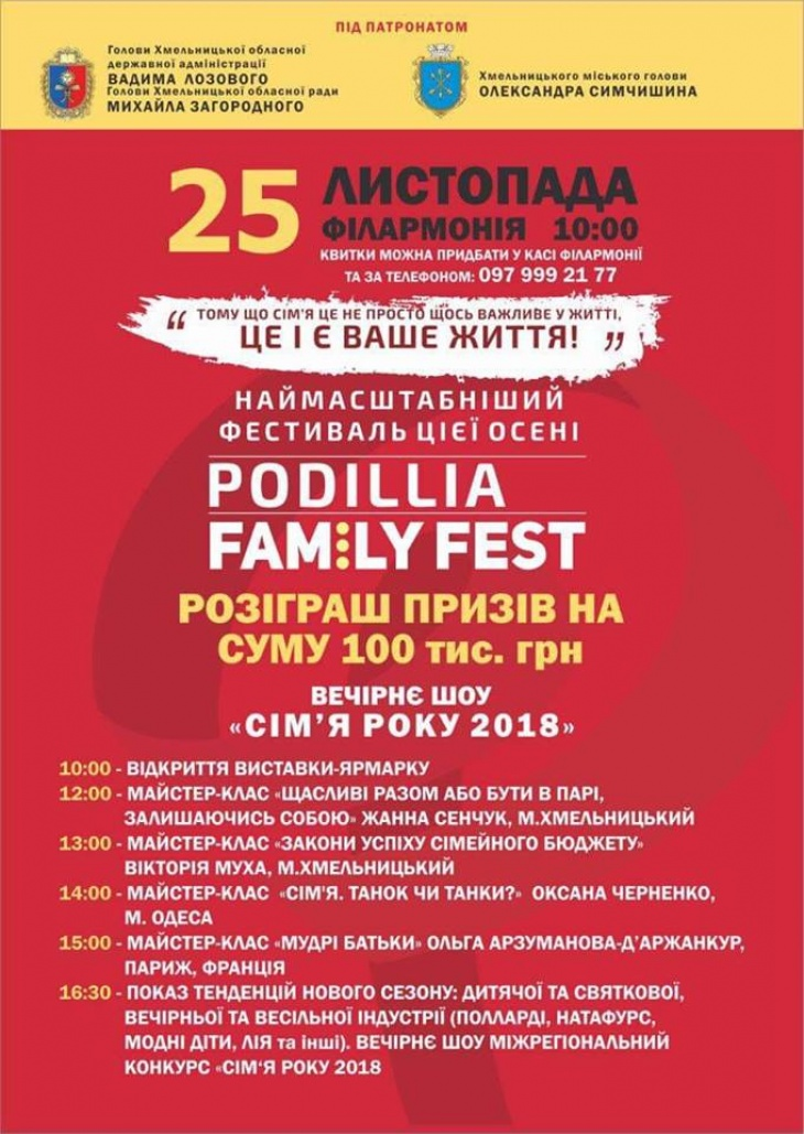 Podillia Family Fest