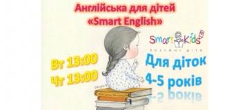 """Заняття з англійської для дітей """"Smart English"""""""