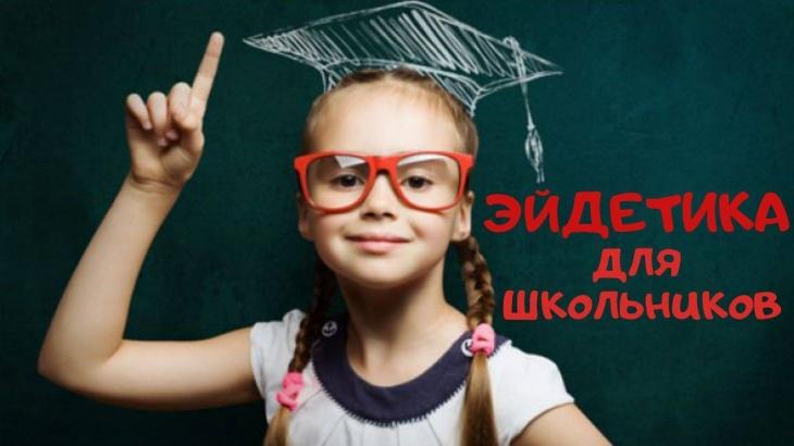 Ейдетика для школярів