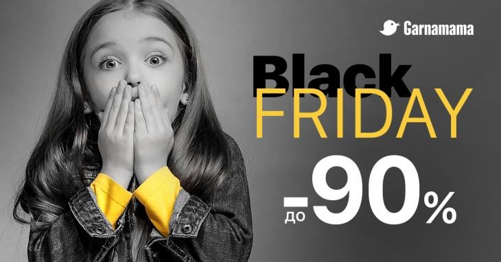 Найбільший розпродаж року Black Friday на Garnamama.com