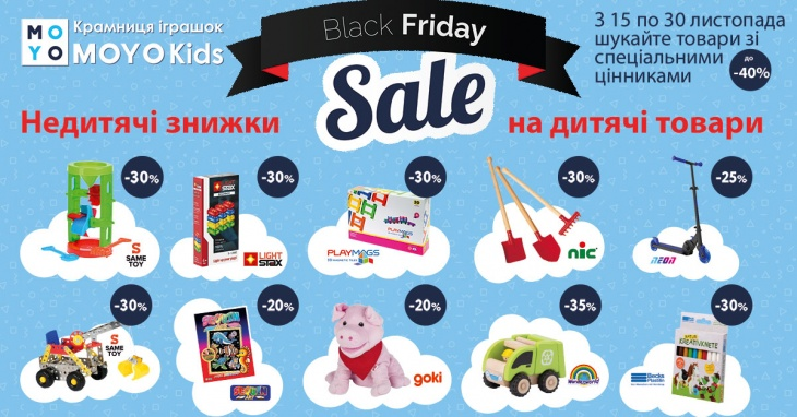 Black Friday в MOYO Kids
