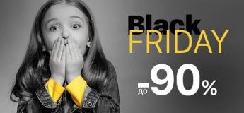 Найбільший розпродаж року до Black Friday на Garnamama.com