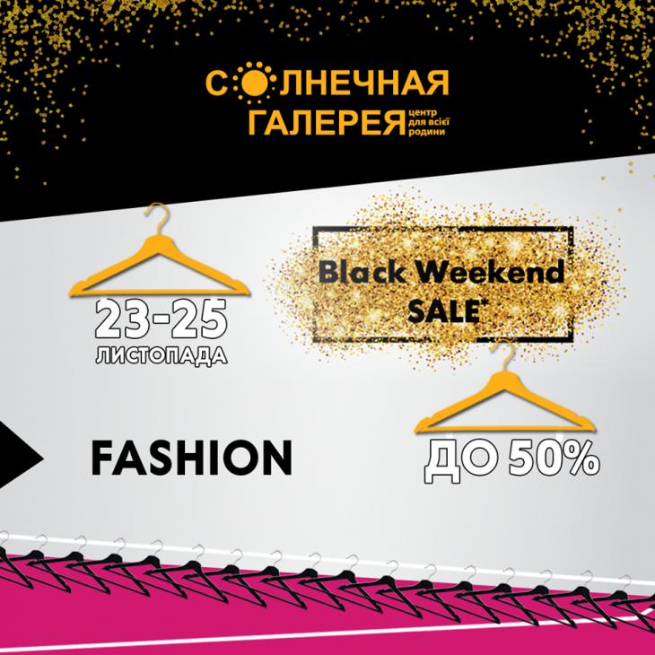 "Black Weekend  в ТРК ""Солнечная Галерея"""