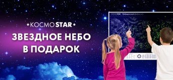 "Небо в подарунок! Карта зоряного неба, що світиться, ""Космостар"". -20%"