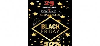 """Black Friday в ТРК """"Поділля City""""."""