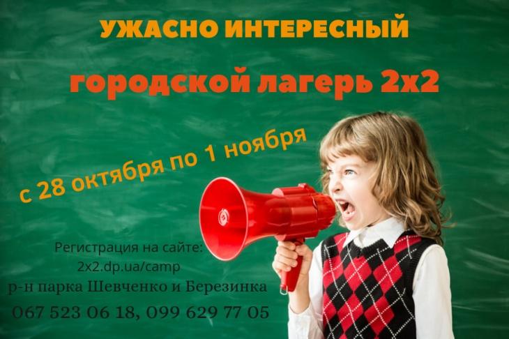 Городской лагерь для детей в Математической студии 2х2