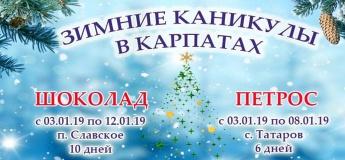 Зимние каникулы в Карпатах из Днепра