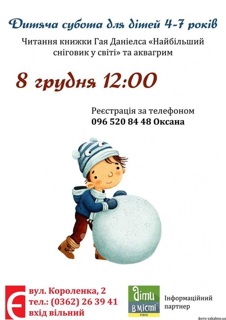 Дитяча субота для дітей 4-7 років