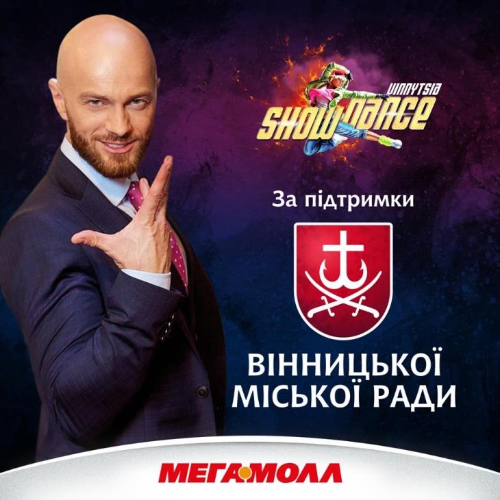Vinnitsia Show Dance