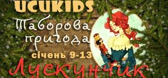 """Таборова пригода """"Лускунчик"""" в UCUkids"""