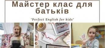 """Майстер клас для батьків """"Англійська мова для дітей"""""""