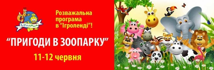 Розважальна програма «Пригоди в зоопарку» в «Ігроленді»!