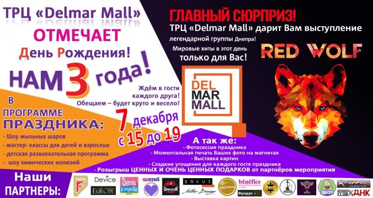 """День рождения ТРЦ """"Delmar Mall"""""""