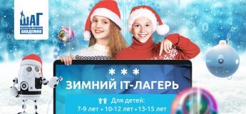 Зимний IT-лагерь