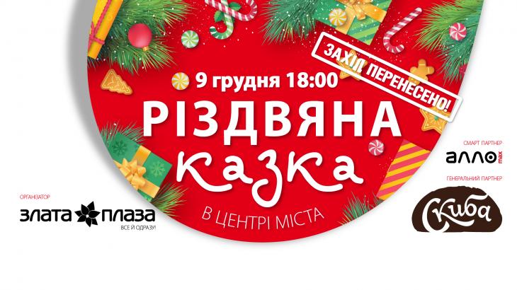 """Відкриття новорічної ялинки та проекту """"Різдвяна Казка"""""""