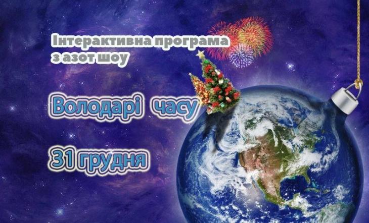 Володарі часу - веселий новорічний квест з азот-шоу