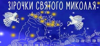 """Вистава """"Зірочки Святого Миколая"""" 3+"""