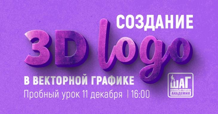 """Пробный урок """"Создание 3D-логотипа в векторной графике"""""""